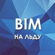BIM на льду